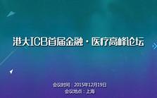 港大ICB首届金融·医疗高峰论坛