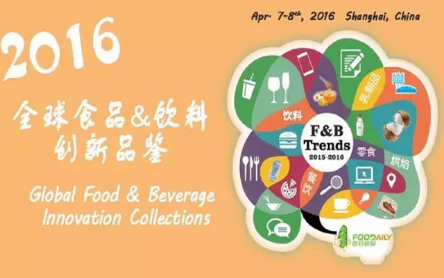2016全球食品&饮料创新品鉴