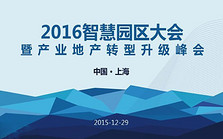 2016智慧园区大会暨产业地产转型升级峰会
