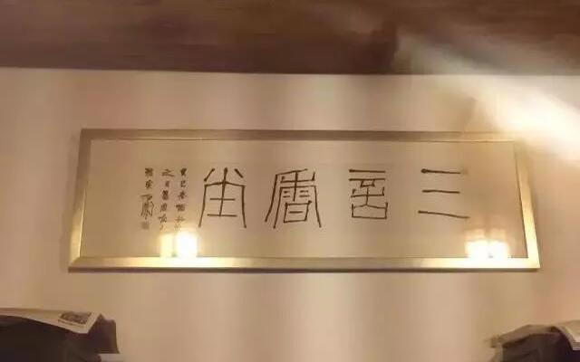 香·茶融合