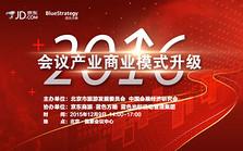 2016会议产业商业模式升级