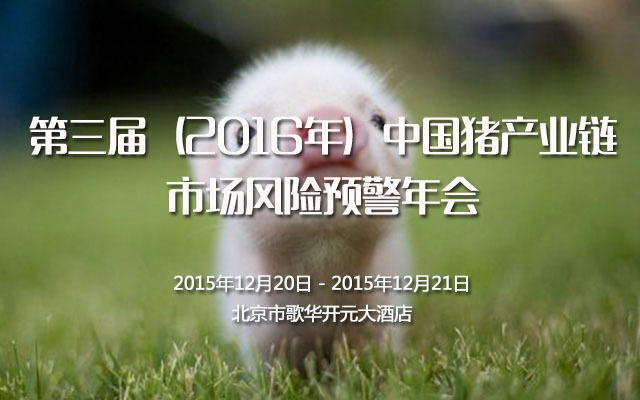 第三届(2016年)中国猪产业链市场风险预警年会