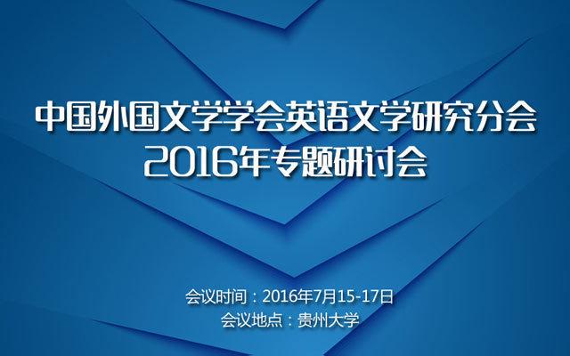 中国外国文学学会英语文学研究分会2016年专题研讨会