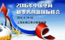 2016年中国电商和零售创新国际峰会