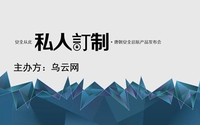 乌云网:安全从此私人定制--TangScan产品发布会