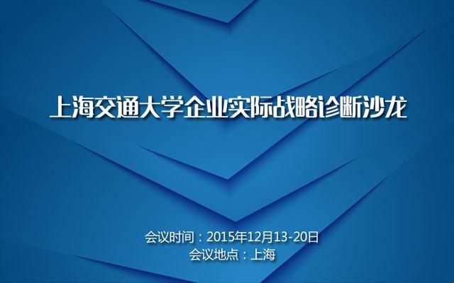 上海交通大学企业实际战略诊断沙龙