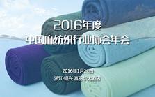 2016年度中国麻纺织行业协会年会