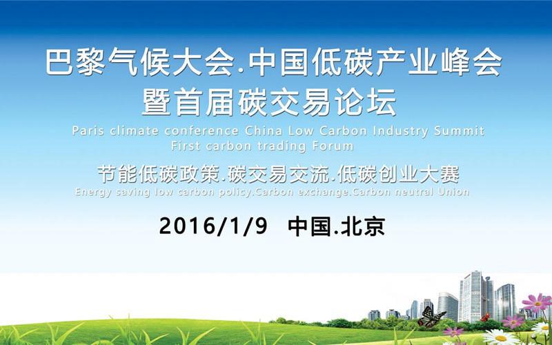 中国低碳产业峰会暨首届碳交易论坛