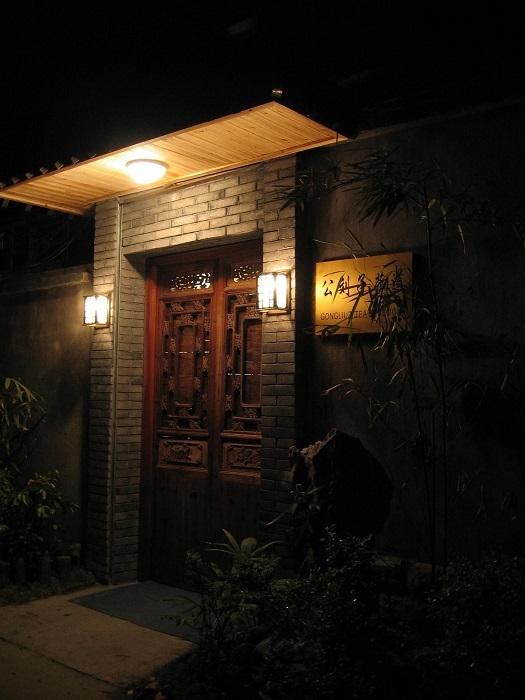 公刘子茶道苑