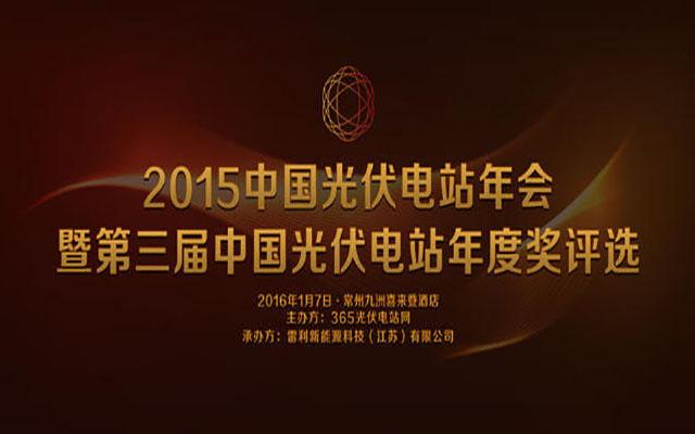 2015中国光伏电站年会