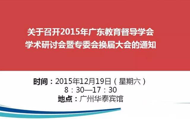 2015年广东教育督导学会学术研讨会