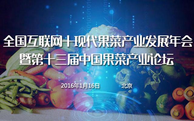 全国互联网+现代果菜产业发展年会暨第十三届中国果菜产业论坛