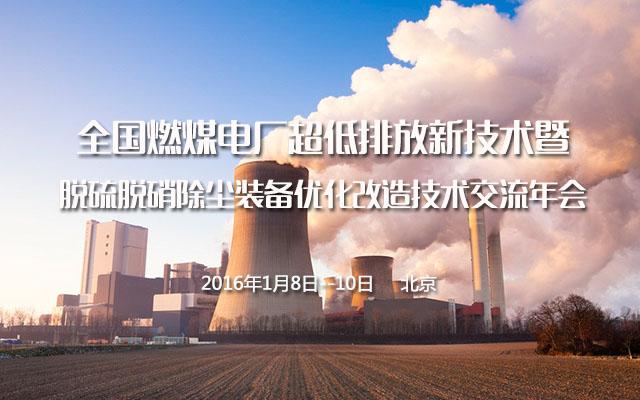 全国燃煤电厂超低排放新技术暨脱硫脱硝除尘装备优化改造技术交流年会