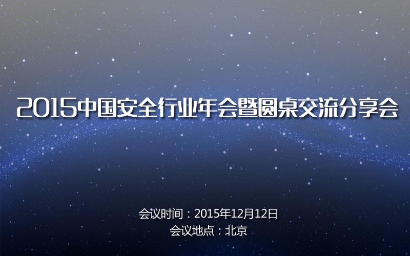 2015中国安全行业年会暨圆桌交流分享会