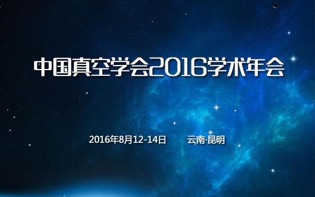 中国真空学会2016学术年会