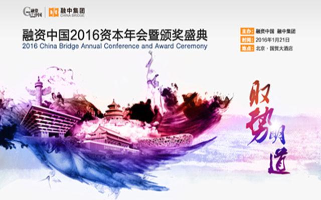 融资中国2016资本年会暨颁奖典礼