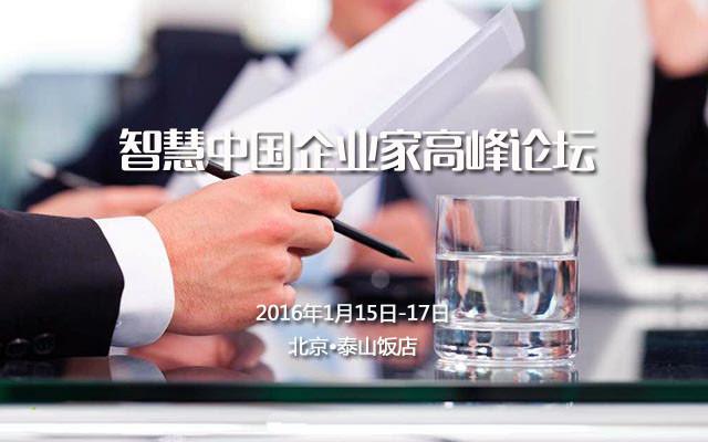 智慧中国企业家高峰论坛
