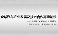 2015全球汽车产业发展及技术合作高峰论坛