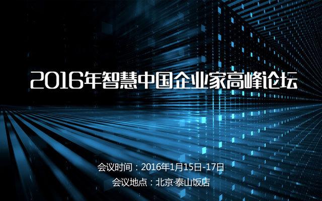 2016年智慧中国企业家高峰论坛