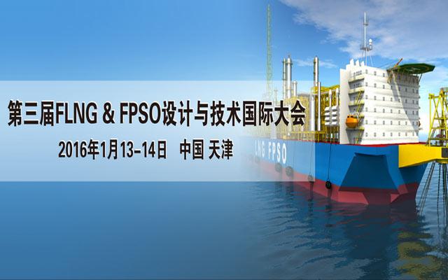 第三届FLNG&FPSO设计与技术国际大会