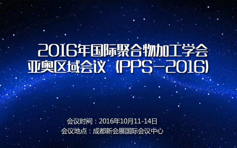 2016年国际聚合物加工学会亚奥区域会议(PPS-2016)