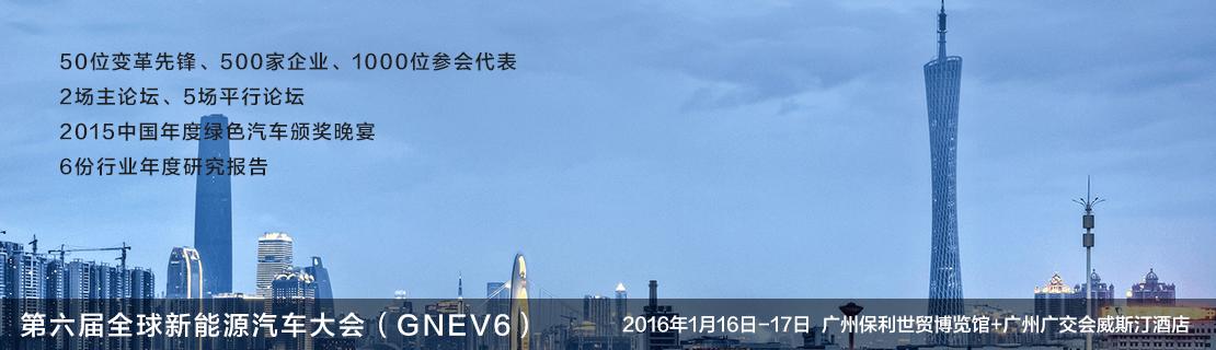 第六届全球新能源汽车大会(GNEV6)