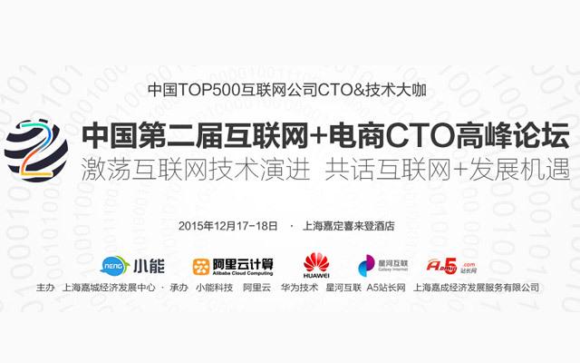 第二届互联网+CTO高峰论坛