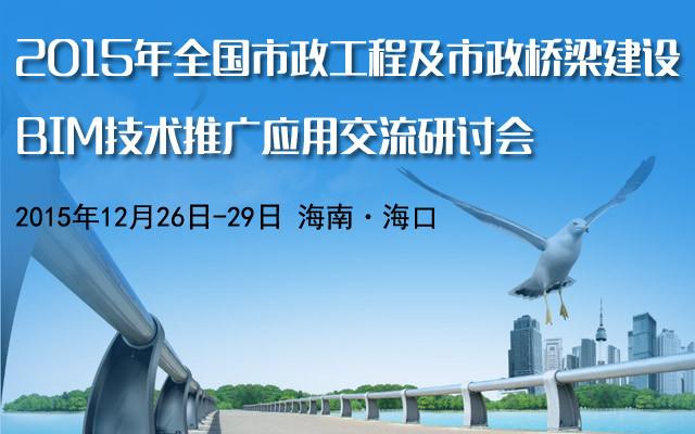 2015年全国市政工程及市政桥梁建设BIM技术推广应用交流研讨会