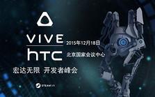 HTC Vive开发者峰会