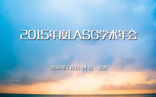 2015年度LASG学术年会