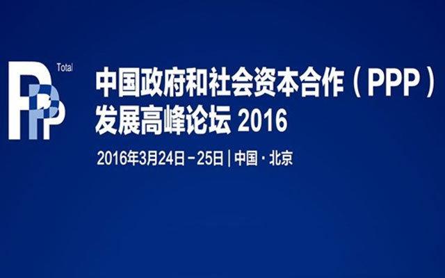 中国政府和社会资本合作发展高峰论坛2016