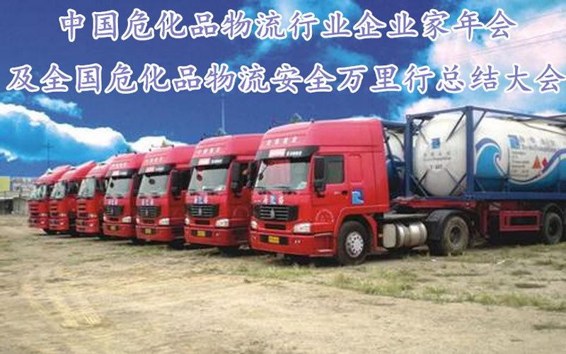 中国危化品物流行业企业家年会及全国危化品物流安全万里行总结大会