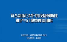 符合新版GMP的设备预防性维护与计量管理培训班