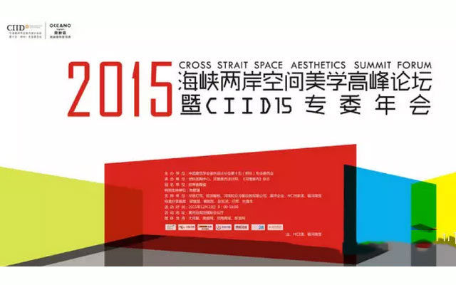 海峡两岸空间美学高峰论坛暨CIID15专委2015年会