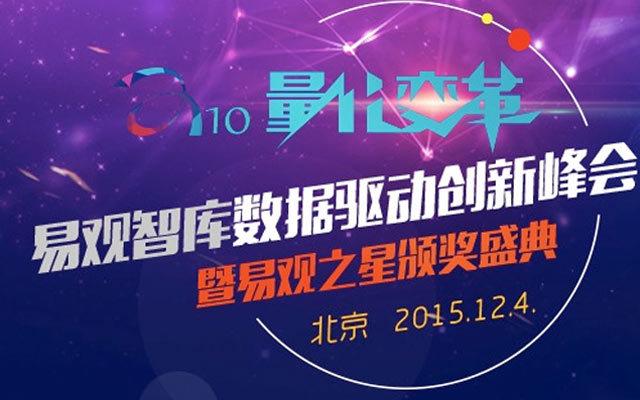 量化变革——易观智库数据驱动创新峰会暨易观之星颁奖盛典