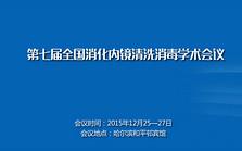 第七届全国消化内镜清洗消毒学术会议