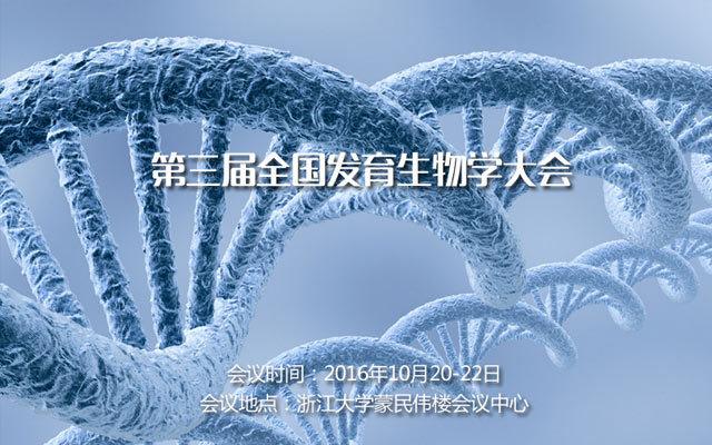 第三届全国发育生物学大会