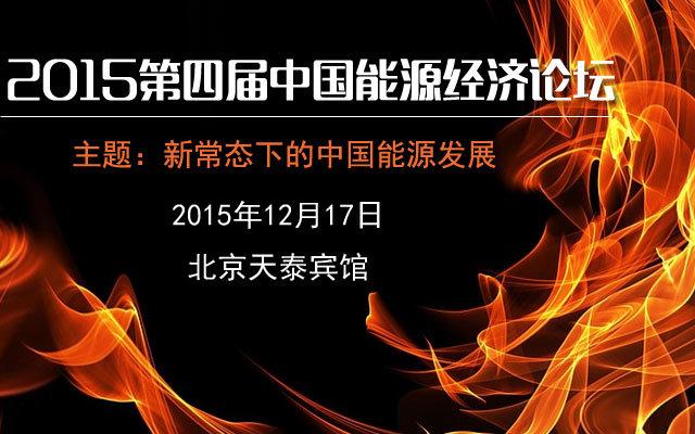 2015第四届中国能源经济论坛