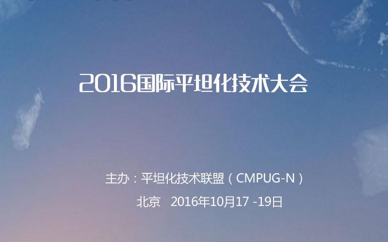 2016国际平坦化技术大会