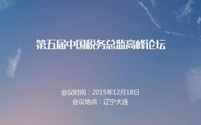 第五届中国税务总监高峰论坛