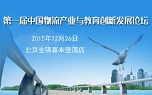 第一届中国物流产业与教育创新发展论坛