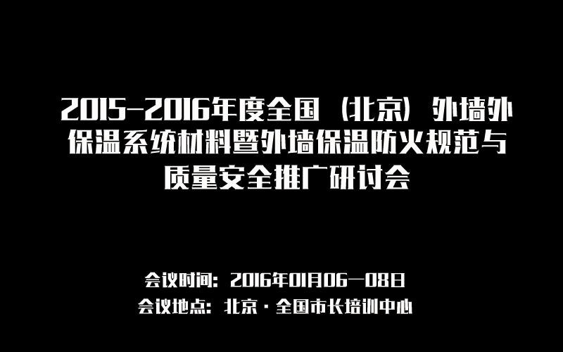 2015-2016年度全国(北京)外墙外保温系统材料暨外墙保温防火规范与质量安全推广研讨会
