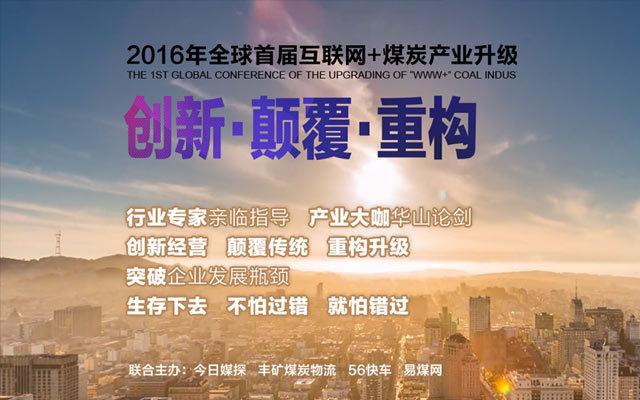 2016全球首届互联网+煤炭产业升级大会