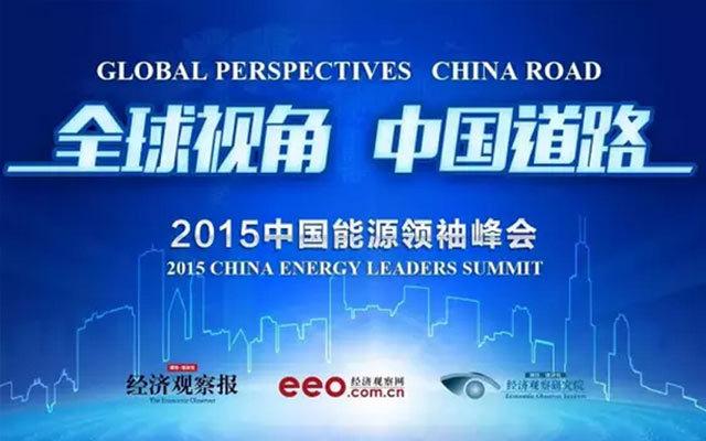 2015年度中国能源领袖峰会