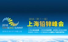 2016(第十一届)上海铅锌峰会
