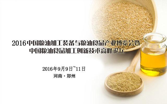 2016中国粮油加工装备与粮油食品产业博览会暨中国粮油食品加工创新技术高峰论坛