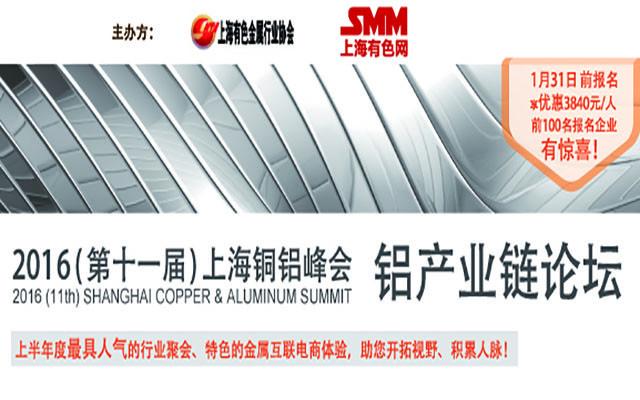 2016(第十一届)上海铜铝峰会暨铝产业链论坛