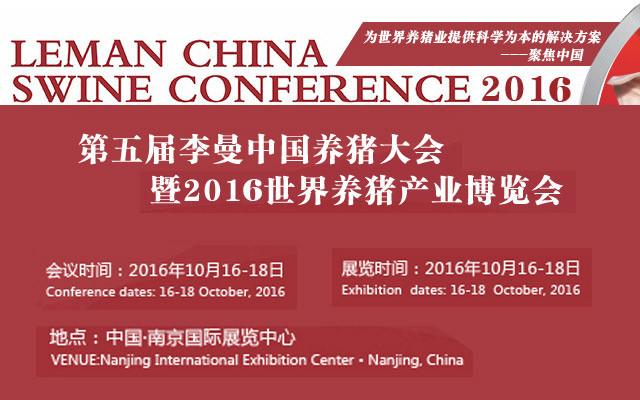 2016(第五届)李曼中国养猪大会