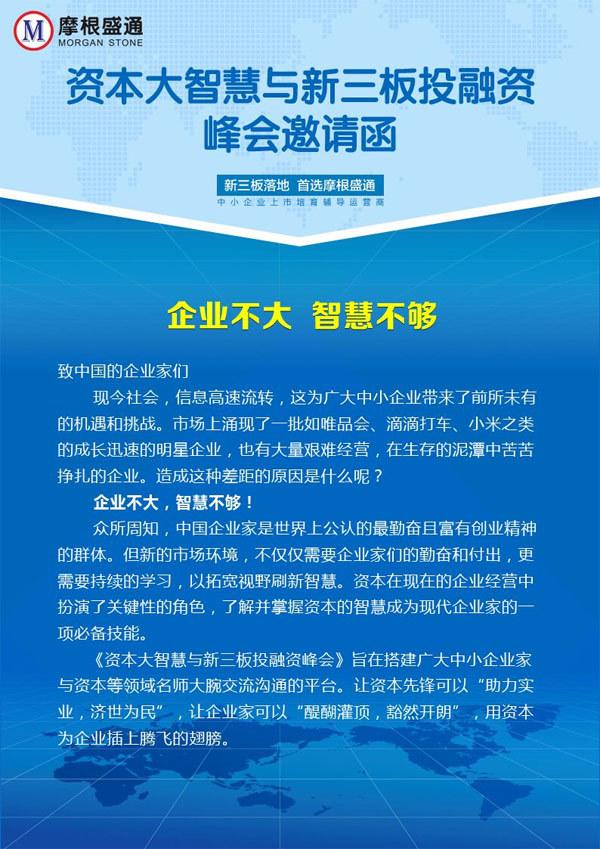 资本大智慧与新三板投融资峰会(上海站)
