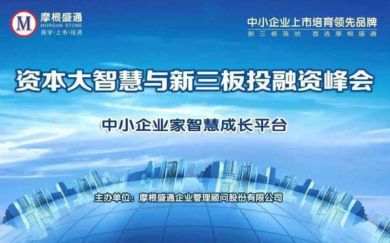 北京《资本大智慧与新三板投融资峰会》